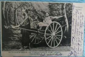 清末1906年香港发行的明信片(实寄封)香港-法国