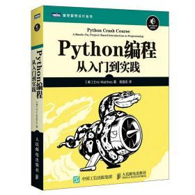 python基础教程零基础学Python3.5编程从入门到实践计算机程序设计pathon3核心技术网络爬虫书籍数据分析实战教程教材
