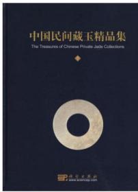 中国民间藏玉精品集-2 玉器书籍