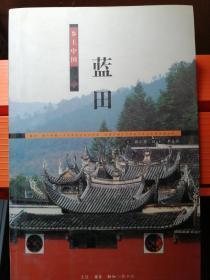乡土中国:蓝田
