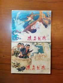 渔岛怒潮(上下/获奖/丁世粥)