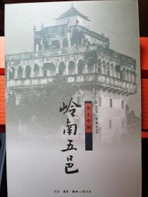 乡土中国:岭南五邑