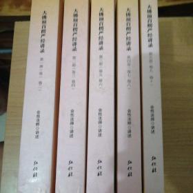 大佛顶首楞严经讲录1-5册全十卷