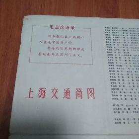 1974年上海市区交通简图
