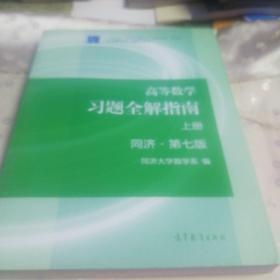 高等数学习题全解指南(上册  第七版)