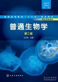 二手普通生物学(王元秀)(第二版) 王元秀 化学工业出版社