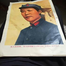 伟大的导师,伟大的领袖毛主席岁