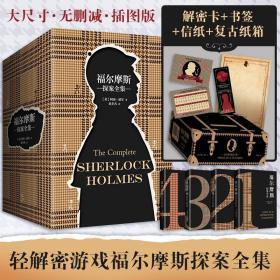 福尔摩斯探案全集 阿瑟·柯南·道尔 著 新华文轩网络书店 正版图书