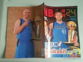 NBA特刊2011年7月小牛冠军刊,诺维茨基Fmvp(带海报)