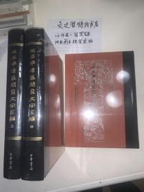 马王堆汉墓简帛文字全编(大16开精装 全三册)