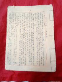 台湾小说家、美术家施翠峰手书文章底稿