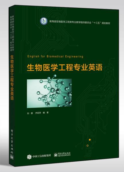 生物医学工程专业英语
