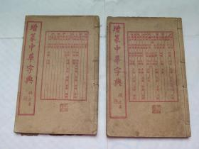 增篆中华字典 2本合售