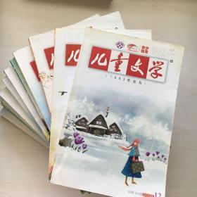 《儿童文学》杂志2008年全12刊