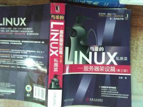 鸟哥的Linux私房菜:—服务器架设篇(第三版)