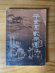 千金寨欢乐园(专辑) 抚顺文史资料选辑 (第十一辑)