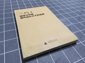 胡适与中国现代知识分子的选择