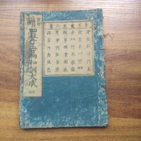 和刻本    《 韵附大广益头书  四声玉篇和训大成 》卷四(5画---6画))      玉篇,说文解字  类似康熙字典   是我国第一部按部首分门别类的汉字字典