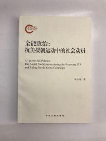 全能政治:抗美援朝运动中的社会动员 1版1印