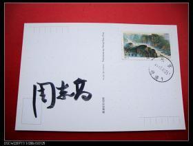 上海市书法家协会主席.周志高亲笔签名(保真品)