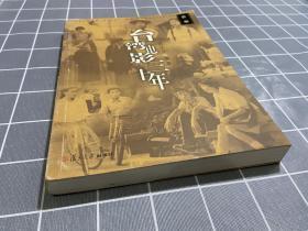 台湾电影三十年