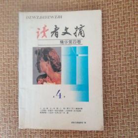 读者文摘精华第四卷