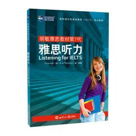胡敏雅思教材第7代:雅思听力(世知版)