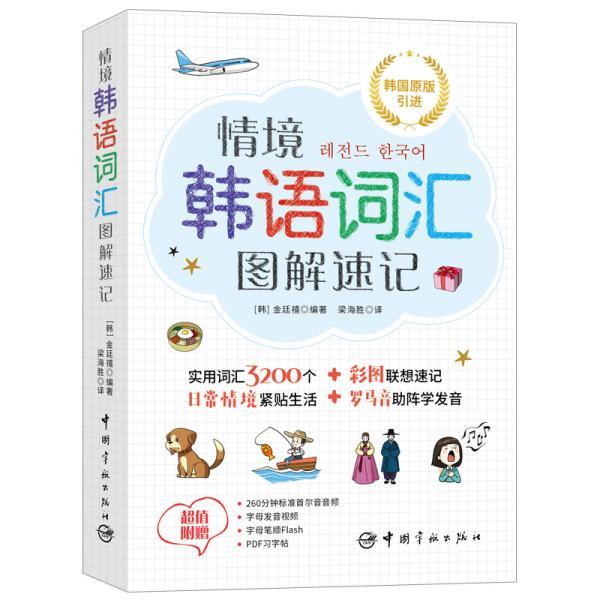 9787515917634-R3-情境韩语词汇图解速记