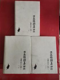 古文辞类篹评注(上中下 全3册)