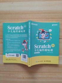 Scratch 3.0 少儿编程趣味课