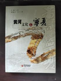 黄河文化汇宁夏