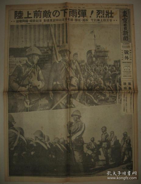 侵华报纸号外 东京日日新闻1937年8月27日号外 上海战线 敌前上陆画报