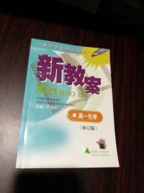 新教案 高一化学(修订版)