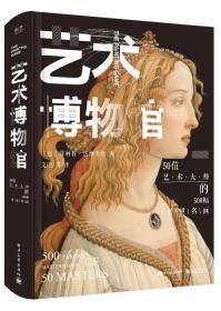 艺术博物馆:50位艺术大师的500幅传世名画