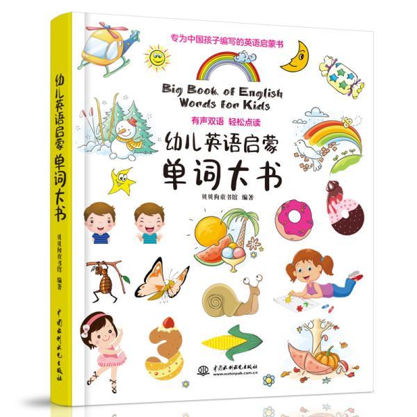 [正版新书]绘本.幼儿英语启蒙单词大书