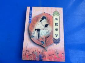 中国禁毁小说百部:绮楼重梦