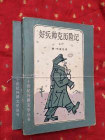 好兵帅克历险记(上下) 二十世纪外国文学丛书