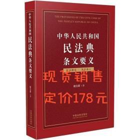 【正版2020最新版民法典】中华人民共和国民法典条文要义 杨立新 中国法制出版社 民法典条文解读释义立法原意立法背景民法典解读