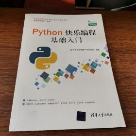 Python快乐编程基础入门:21世纪高等学校计算机专业实用规划教材