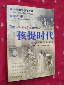 孩提时代---两个传教士眼中的中国儿童生活