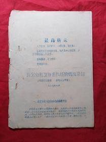 文革油印资料:珍宝岛自卫还击作战情况介绍(16开20页,1969年印)