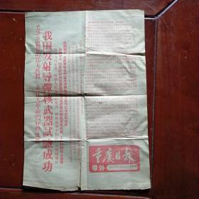 重庆日报号外:1966年10月28日上午4时半(我国发射导弹核武器试验成功)