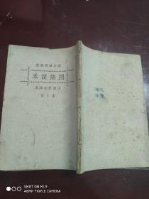 民国19年版《新中华国文读本》第8册