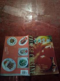 中国烹饪1996年第1期