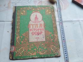 1950年俄文原版,感觉是苏联俄罗俄的历史地图册,1、2两本,硬精装大开本,1950年的。有关于成吉思汗蒙古国的地图。盖重庆市中苏友好协会赠的章子