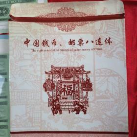 中国钱币、邮票八连体