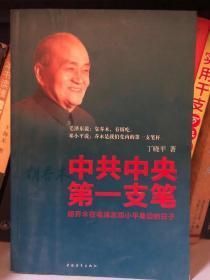 中共中央第一支笔