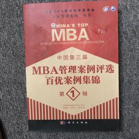 中国第三届MBA管理案例评选百优案例集锦(第1辑)