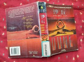 世界科幻大师丛书:沙丘