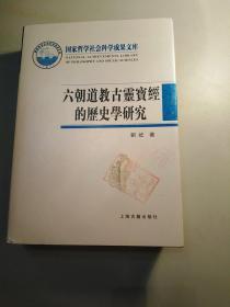 六朝道教古灵宝经的历史学研究